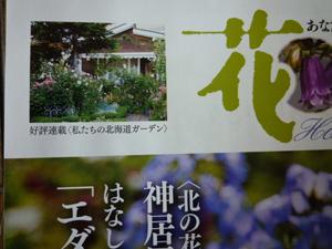 09-5-14hanashinbun2.jpg