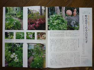 09-5-28hanashinbun2.jpg