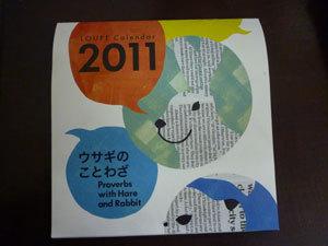 2011koyomi1.jpg