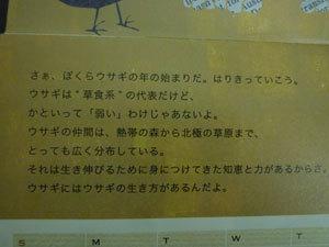 2011koyomi3.jpg