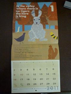 2011koyomi4.jpg