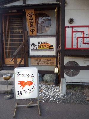 aozora-gyouza1.jpg