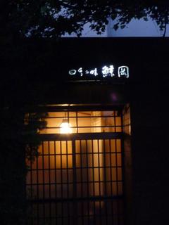 kujiraoka1.jpg
